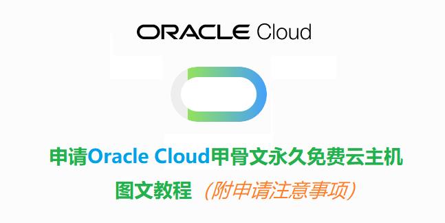 2021年最新申请Oracle Cloud甲骨文永久免费云主机图文教程 附申请注意事项-虾皮路